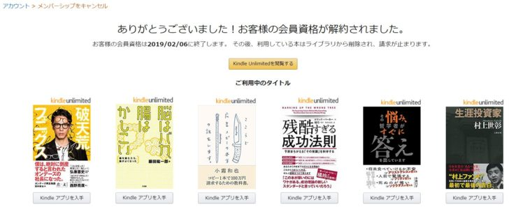 Kindle Unlimited解約完了画面