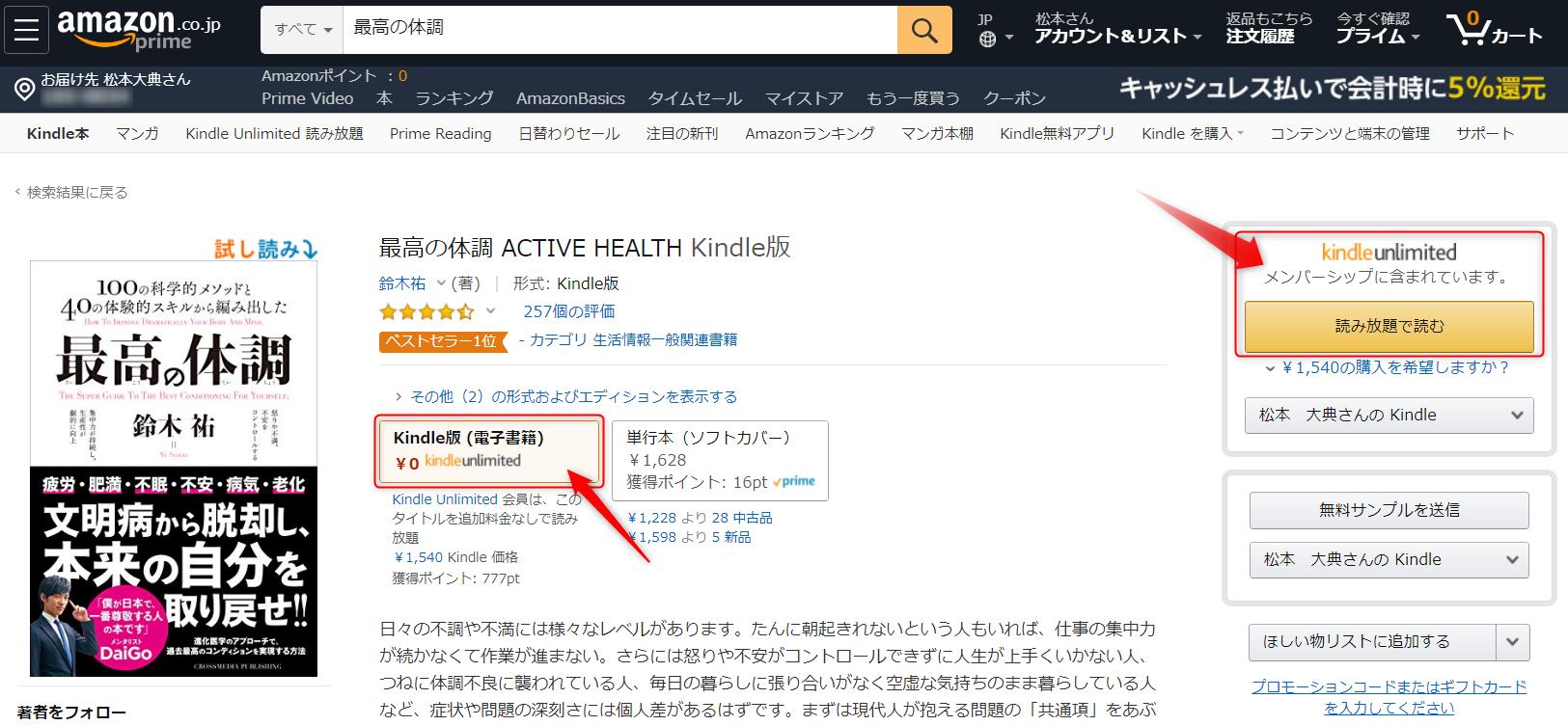 アマゾンの購入画面