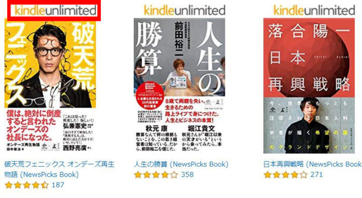 Kindle Unlimitedマーク