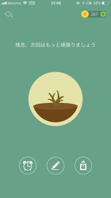 アプリ「forest」枯れた画面