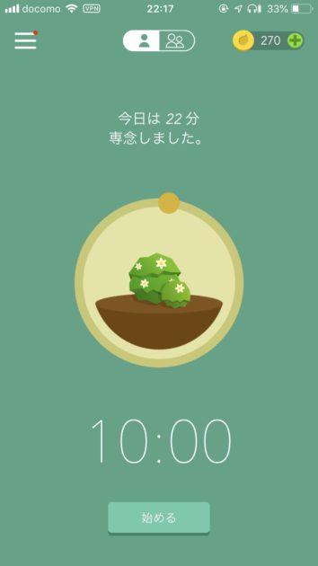 アプリ「forest」タイマーセット画面