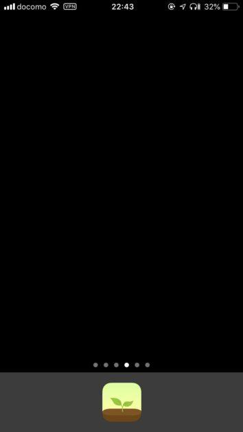 スマホの2ページ目の画面