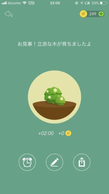 アプリ「forest」完了画面