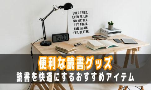 読書グッズ