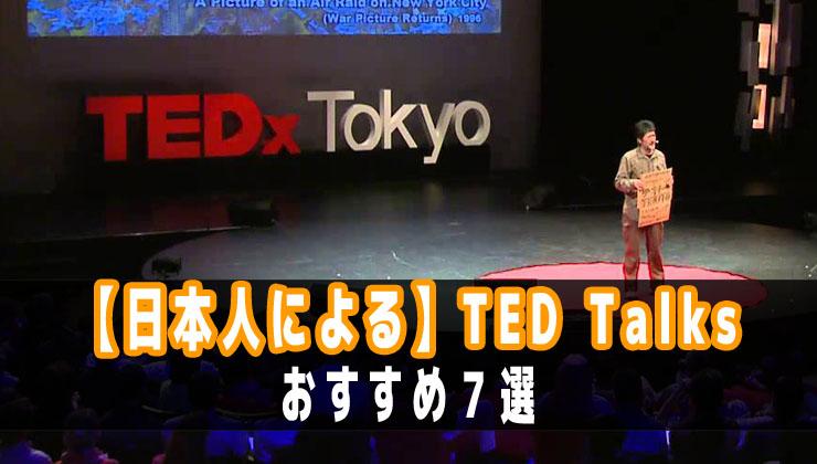 日本人のTED talksおすすめ7選|心に響く日本語のプレゼン