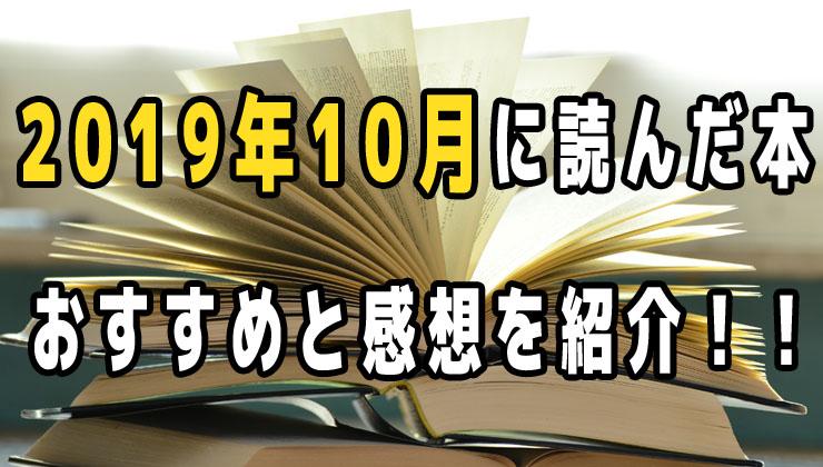 2019年10月に読んだ本11冊を全て紹介[おすすめ&感想]